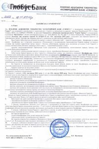 Банковская гарантия Гермес Тревел