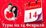 Романтические туры на День Всех Влюбленных