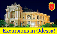 Отдых в Одессе + Экскурсии!