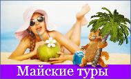 Туры на Майские Праздники