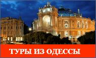 Туры из Одессы