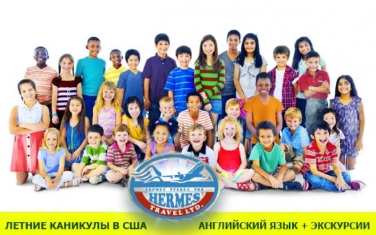 Каникулы в США из Одессы и Киева