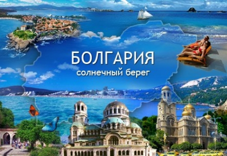 Экскурсионный тур «УЛЫБКА РОКСОЛАНЫ» БОЛГАРИЯ + ТУРЦИЯ 6 дней – от 129 евро