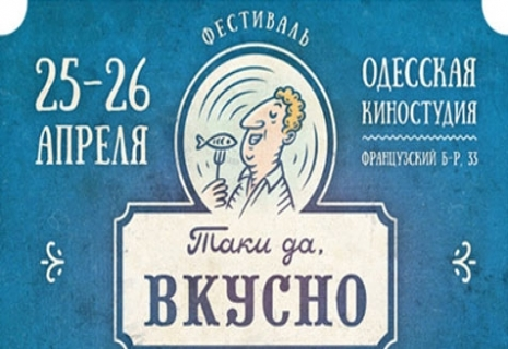 Таки Да Вкусно - Гастрономический тур по Одессе!