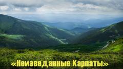 Тур в Карпаты из Одессы «Неизведанные Карпаты» Цена от 3650грн.