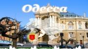 Выходные в Одессе - Гастрономический туризм + Отдых в Одессе Цены от 670 грн