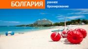 Туры в Болгарию в Июне - ЦЕНЫ СЕЗОНА на отдых в Болгарии - Южное Побережье!