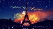 Новый год Франция