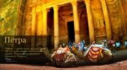 Экскурсионный тур Израиль + Иордания с Авиа и всеми Экскурсиями. Цена тура 995$