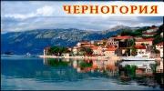 Майские  праздники Черногория  2015  на 8/7/14ночей Стоимость туров от 338€